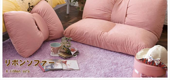 座り心地にもこだわったふっくらかわいいピンクのチーフの二人掛けソファー。6段階リクライニングで、もたれかかったり、ごろっとするのにもぴったり。