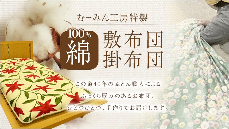 むーみん工房特製・100%綿布団