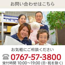電話からのお問い合わせはこちら・0767-57-3800