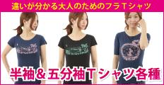 フラダンスTシャツ半袖&五分袖