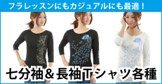 フラダンスTシャツ七分袖&長袖