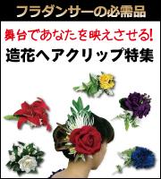 フラダンス専用造花ヘアクリップ各種