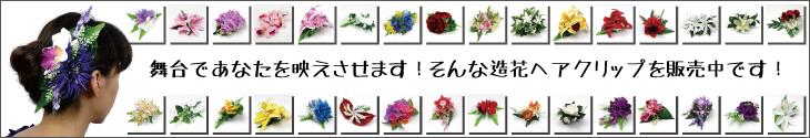 ハワイアン造花ヘアクリップ各種