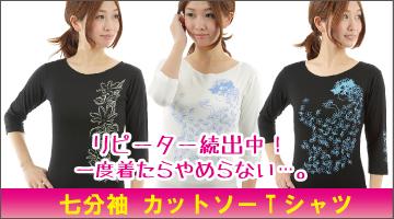 スーパーストレッチなドレス生地使用七分袖Tシャツ