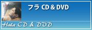 フラダンスCD & DVD