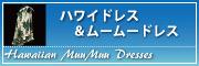 ハワイアン・ドレス & ムームードレス各種