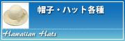 ハワイアン・ハット(帽子)各種