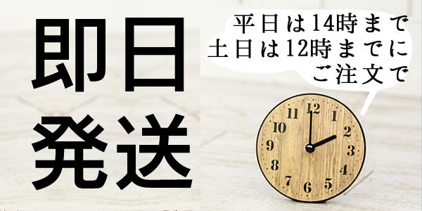 平日は14時まで、土日は11時までにご注文で即日発送(休業日は発送不可)