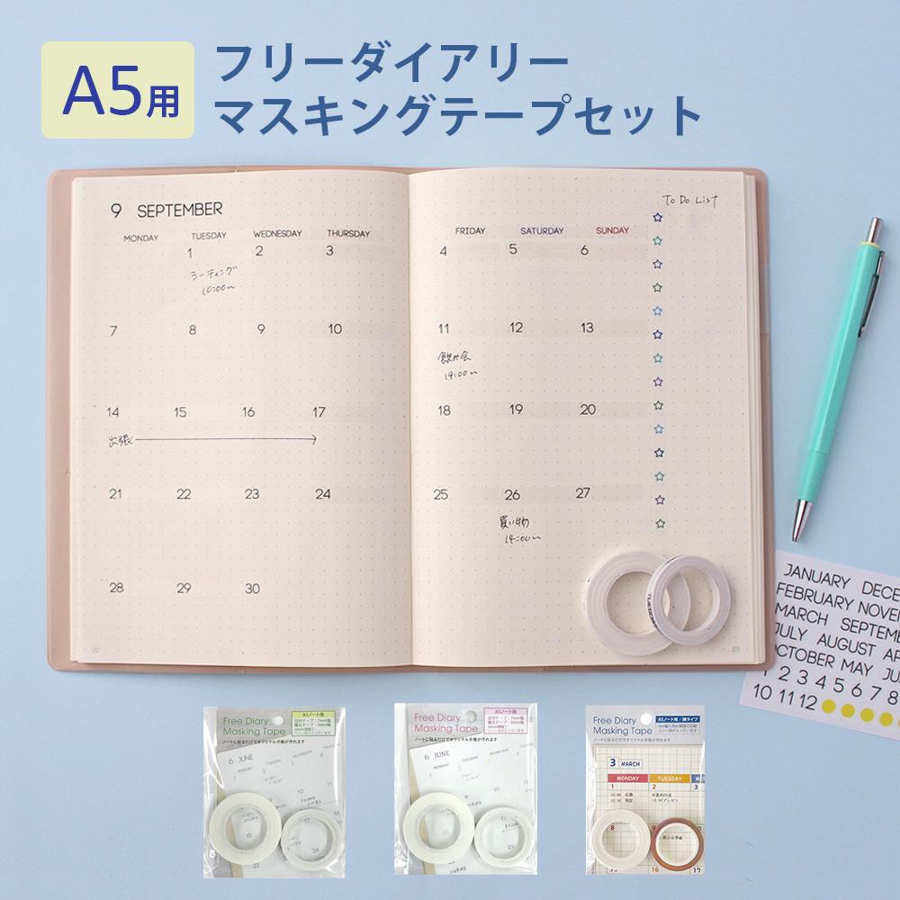 フリーダイアリー・マスキングテープセット A5