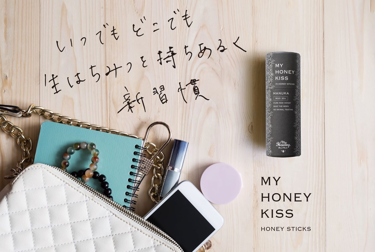 マイハニー MY HONEY マヌカ キッス kiss