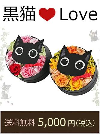 人気キャラクター黒猫「もみじちゃん」アニマルキャンディ〜さとるこバージョン〜