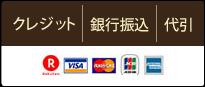 代金引換、クレジットカード