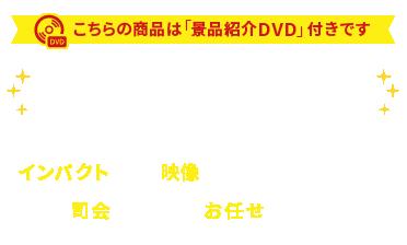 こちらの商品は「景品紹介DVD」付きです 景品紹介DVD インパクトのある映像!会場を盛り上げる!司会をDVDにお任せ!幹事様は楽できる!