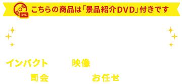こちらの商品は「景品紹介DVD」付きです 景品紹介DVD インパクトのある映像で、会場を盛り上げる!司会をDVDにお任せできる!