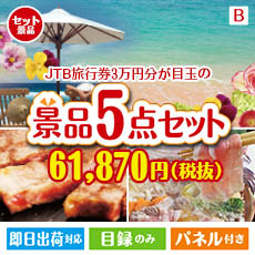 8位JTB旅行券セット