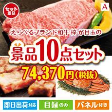 ブランド和牛景品10点セット