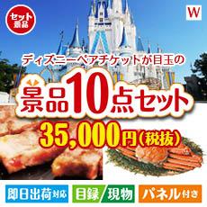 東京ディズニーリゾート1DAYパスポート ぺア 10点セットW