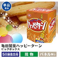 亀田製菓ハッピーターン ビッグボックス