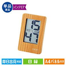 置掛兼用デジタル温湿度計