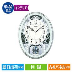 スモールワールド 電波メロディー時計