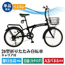 20型 折りたたみ自転車