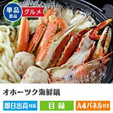オホーツク海鮮鍋