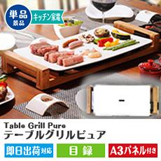 Table Grill Pure テーブルグリルピュア