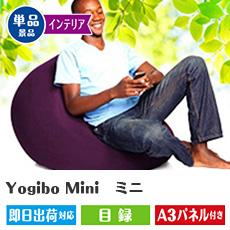 Yogibo Mini ミニ