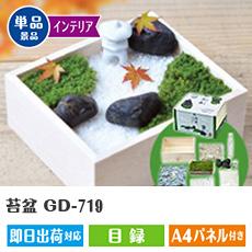 苔盆 GD-719
