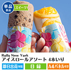 Roll New Yorkアイスロール