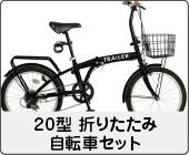 20型折りたたみ自転車セット