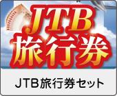 JTB旅行券セット