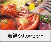 海鮮グルメセット