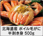 北海道産ボイル毛がに半剥き身500g
