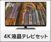 4K液晶テレビセット