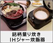 アイリスオーヤマ 銘柄量り炊きIHジャー炊飯器