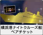 横浜港ナイトクルーズ船ペアチケット