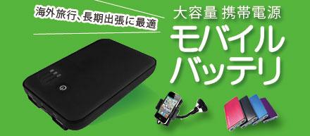 大容量 携帯電源 モバイルバッテリ