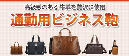 ビジネス鞄 メンズバッグ、財布