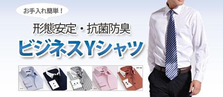 ビジネス長袖Yシャツ
