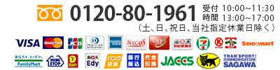 0120-80-1961 受付時間10:00〜11:3013:00〜17:00(土、日、祝日、当社指定休業日除く)
