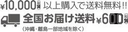 全国お届け送料648円