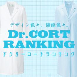 ドクターコートランキング