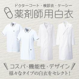 薬剤師用白衣