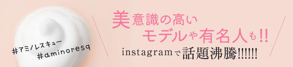 美意識の高いモデルや有名人も!instagramで話題沸騰