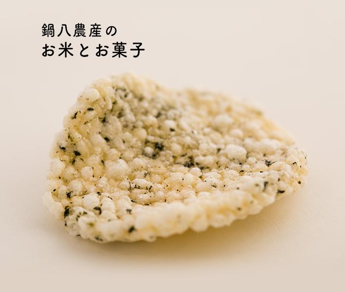 お米とお菓子