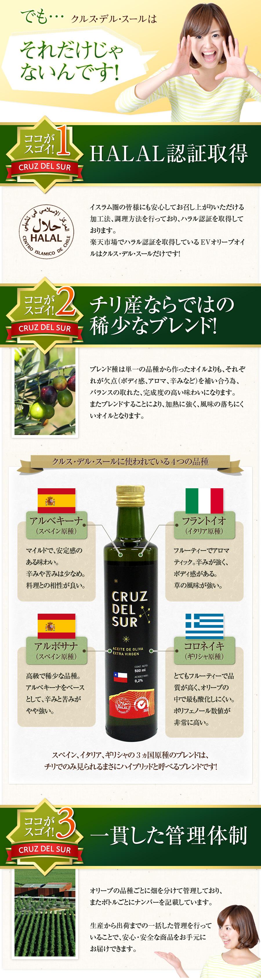ブレンドすることにより、それぞれの品種がそれぞれの品種の欠点を補うため、バランスの取れた味わいになります。また加熱に強い、つまり炒め物に使用しても風味の落ちにくいオイルとなります。○アルベキーナ(スペイン原種)マイルドで、安定感のある味わい。辛みや苦みは少なめ。料理に使いやすい。○アルボサナ(スペイン原種)高級で希少な品種。アルベキーナと似た味わいだが、辛みと苦みがやや強い。○フラントイオ(イタリア原種)フルーティーでアロマティック。辛みが強く、ボディ感がある。草の風味が強い。○コロネイキ(ギリシャ原種)<br>とてもフルーティーでオイルの品質が高く、オリーブの中で最も酸化しにくい品種。