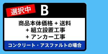 B:商品本体価格 + 送料+ 組立設置工事 + アンカー工事 コンクリート・アスファルトの場合 を選択中