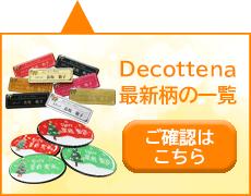 Decottena最新柄一覧はこちら