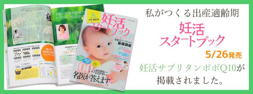 妊活スタートブックに掲載されました。